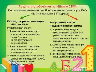 Исследование специалистов Психологического института РАО И.М.Улановской и Е.Г.Юд