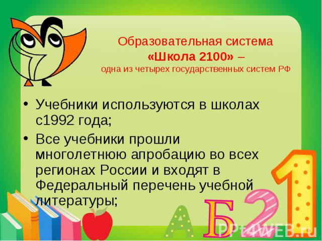 Учебники используются в школах с1992 года; Учебники используются в школах с1992 года; Все учебники прошли многолетнюю апробацию во всех регионах России и входят в Федеральный перечень учебной литературы;
