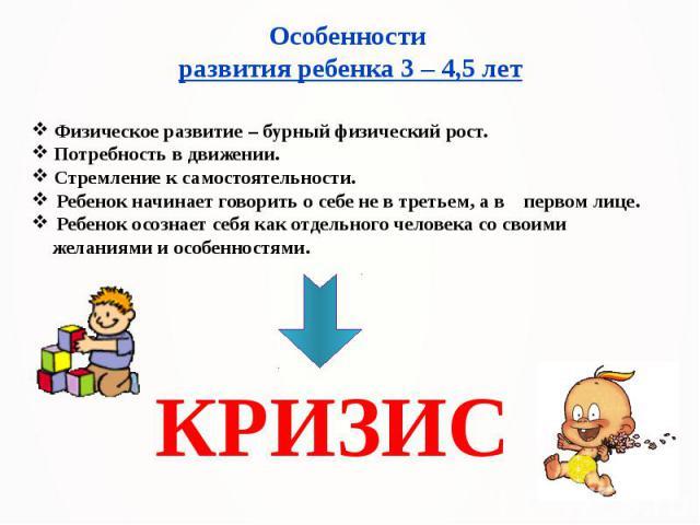 Особенности развития ребенка 3 – 4,5 лет