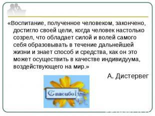 «Воспитание, полученное человеком, закончено, достигло своей цели, когда человек