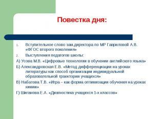 Вступительное слово зам.директора по МР Гавриловой А.В. «ФГОС второго поколения»