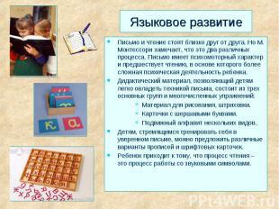 Языковое развитие Письмо и чтение стоят близко друг от друга. Но М. Монтессори з