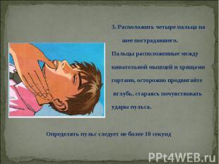 3. Расположить четыре пальца на 3. Расположить четыре пальца на шее пострадавшег