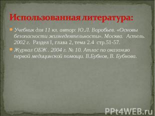 Учебник для 11 кл. автор: Ю.Л. Воробьев. «Основы безопасности жизнедеятельности»