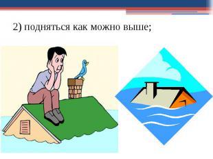 2) подняться как можно выше; 2) подняться как можно выше;
