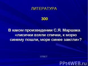 300 300 В каком произведении С.Я. Маршака «лисички взяли спички, к морю синему п