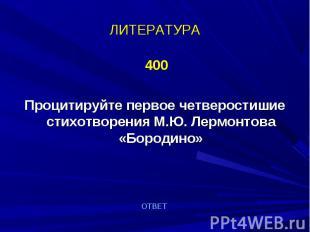 400 400 Процитируйте первое четверостишие стихотворения М.Ю. Лермонтова «Бородин