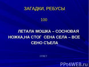 100 100 ЛЕТАЛА МОШКА – СОСНОВАЯ НОЖКА,НА СТОГ СЕНА СЕЛА – ВСЕ СЕНО СЪЕЛА