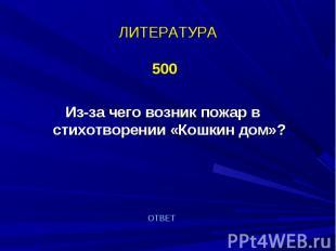 500 500 Из-за чего возник пожар в стихотворении «Кошкин дом»?