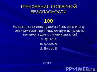 100 100 На какое напряжение должна быть рассчитана электрическая гирлянда, котор