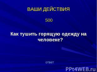500 500 Как тушить горящую одежду на человеке?