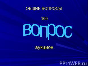 100 100
