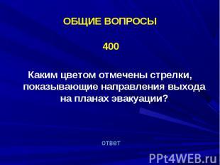 ОБЩИЕ ВОПРОСЫ 400 Каким цветом отмечены стрелки, показывающие направления выхода