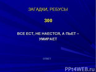 300 300 ВСЕ ЕСТ, НЕ НАЕСТСЯ, А ПЬЕТ – УМИРАЕТ