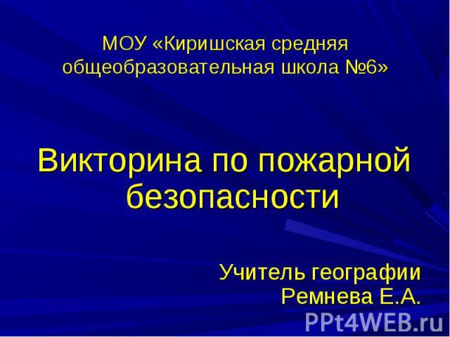 Викторина по пожарной безопасности Учитель географии Ремнева Е.А.