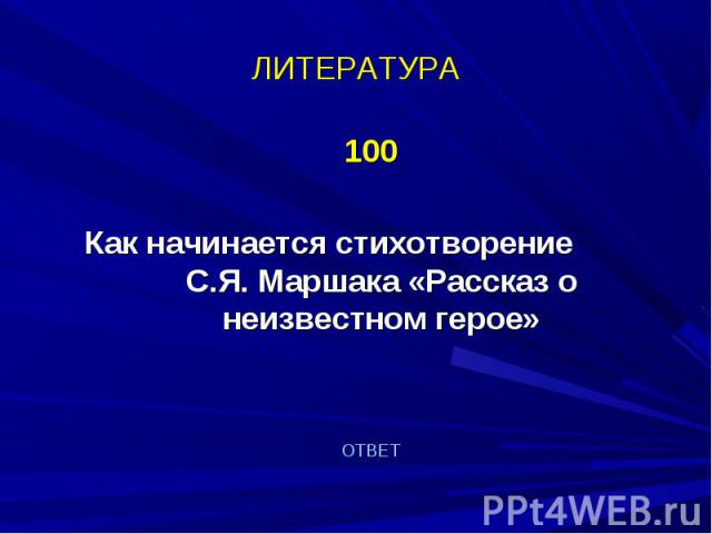 100 100 Как начинается стихотворение С.Я. Маршака «Рассказ о неизвестном герое»