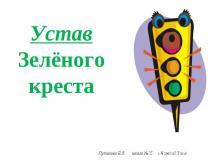 устав зелёного креста картинки
