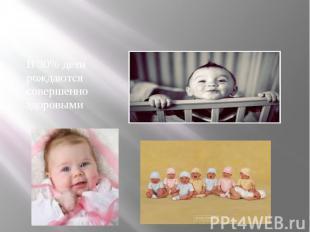 В 30% дети рождаются совершенно здоровыми