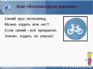 Синий круг, велосипед. Синий круг, велосипед. Можно ездить или нет? Если синий –