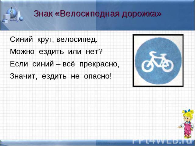 Синий круг, велосипед. Синий круг, велосипед. Можно ездить или нет? Если синий – всё прекрасно, Значит, ездить не опасно!