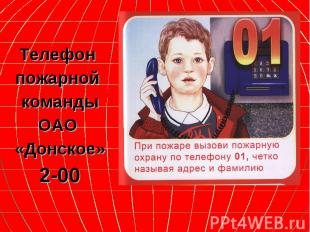 Телефон Телефон пожарной команды ОАО «Донское» 2-00