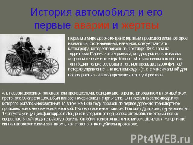 История автомобиля и его первые аварии и жертвы