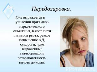 Она выражается в усилении признаков наркотического опьянения, в частности типичн