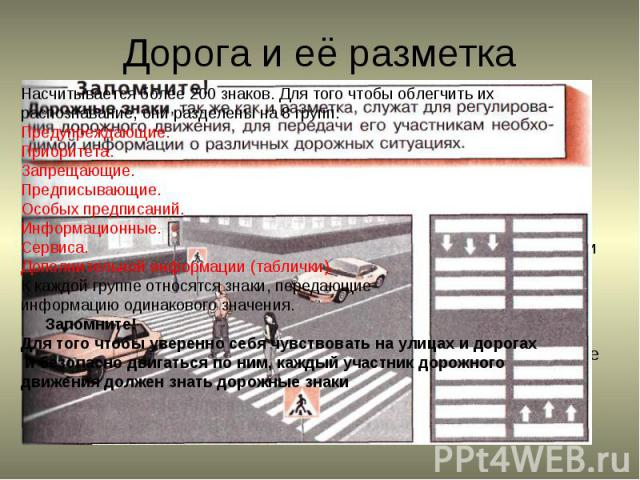 Дорога включает в себя одну или несколько проезжих частей, трамвайные пути, тротуары, обочины и разделительные полосы. Дорога включает в себя одну или несколько проезжих частей, трамвайные пути, тротуары, обочины и разделительные полосы. Проезжая ча…