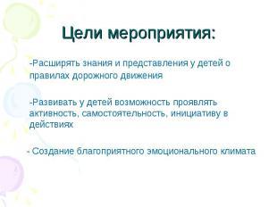 Цели мероприятия: -Расширять знания и представления у детей о правилах дорожного