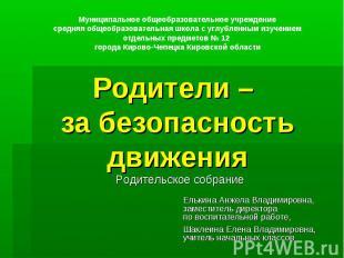 Родители – за безопасность движения Елькина Анжела Владимировна, заместитель дир