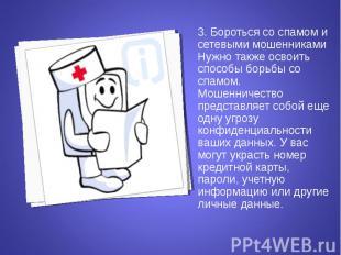 3. Бороться со спамом и сетевыми мошенниками 3. Бороться со спамом и сетевыми мо