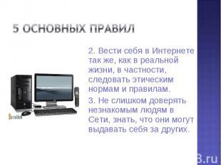 2. Вести себя в Интернете так же, как в реальной жизни, в частности, следовать э