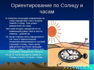 Ориентирование по Солнцу и часам В северном полушарии направление на север опред