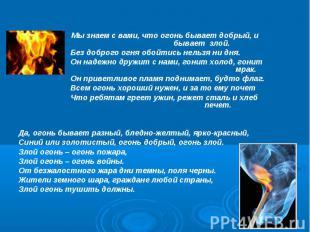 Мы знаем с вами, что огонь бывает добрый, и бывает злой. Без доброго огня обойти