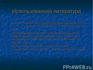 Учебник «Основы безопасности жизнедеятельности» 7 класс/ под ред. Ю.Л. Воробьева