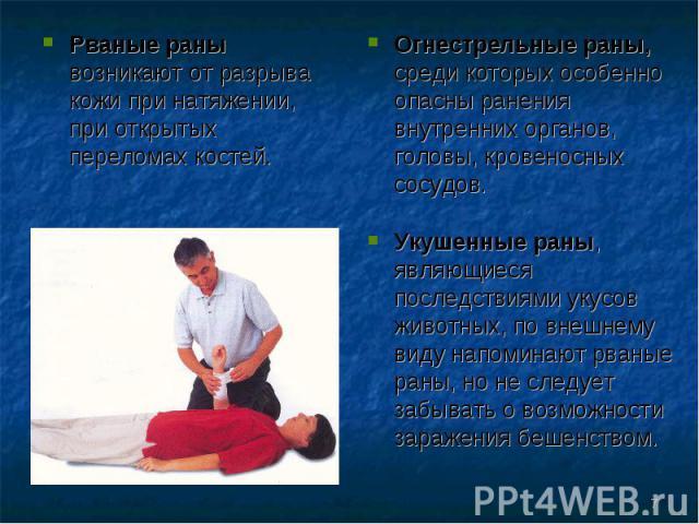 Рваные раны возникают от разрыва кожи при натяжении, при открытых переломах костей. Рваные раны возникают от разрыва кожи при натяжении, при открытых переломах костей.
