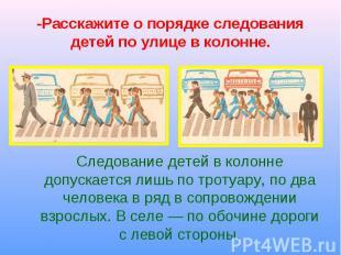 Следование детей в колонне допускается лишь по тротуару, по два человека в ряд в