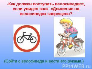(Сойти с велосипеда и вести его руками.) (Сойти с велосипеда и вести его руками.