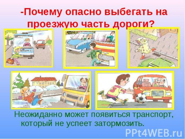 Неожиданно может появиться транспорт, который не успеет затормозить. Неожиданно может появиться транспорт, который не успеет затормозить.