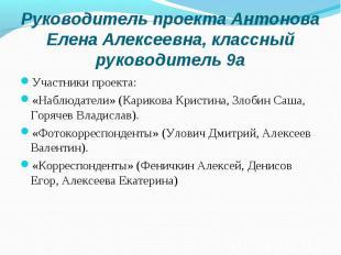 Участники проекта: Участники проекта: «Наблюдатели» (Карикова Кристина, Злобин С