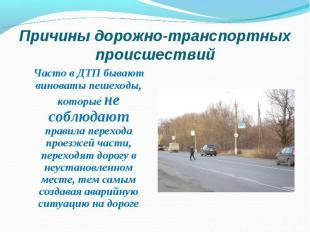 Часто в ДТП бывают виноваты пешеходы, которые не соблюдают правила перехода прое