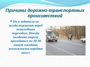 Но и водители не всегда тормозят перед пешеходным переходом. Иногда (особенно ут
