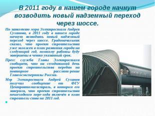 По заявлению мэра Электростали Андрея Суханова, в 2011 году в нашем городе начну