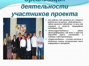 Для работы над проектом все учащиеся разделились на группы: «Наблюдатели» – зада