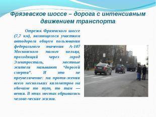 Отрезок Фрязевского шоссе (7,7 км), являющегося участком автодороги общего польз