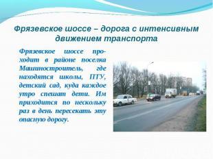 Фрязевское шоссе про-ходит в районе поселка Машиностроитель, где находятся школы