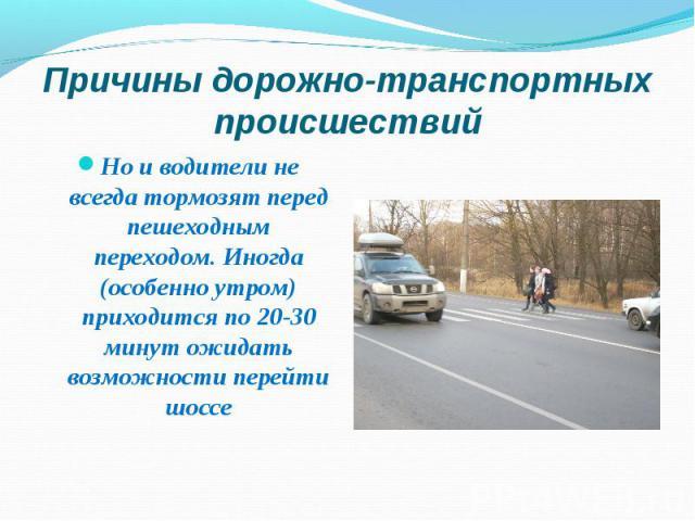Но и водители не всегда тормозят перед пешеходным переходом. Иногда (особенно утром) приходится по 20-30 минут ожидать возможности перейти шоссе Но и водители не всегда тормозят перед пешеходным переходом. Иногда (особенно утром) приходится по 20-30…