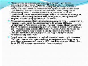 """""""Не исключены аварии на шламонакопителях"""", - добавляет руководитель пр"""