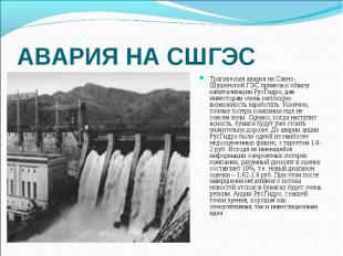 Трагическая авария на Саяно-Шушенской ГЭС привела к обвалу капитализации РусГидр