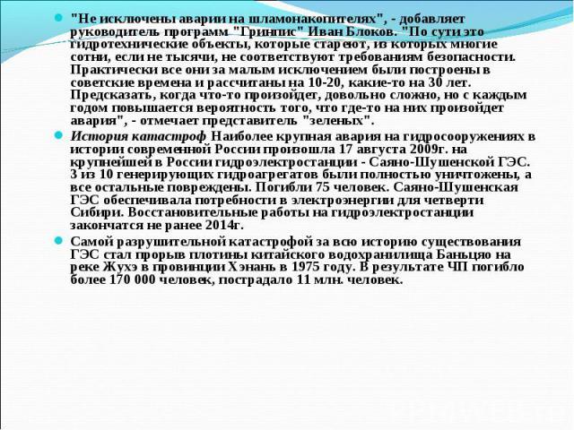 """""""Не исключены аварии на шламонакопителях"""", - добавляет руководитель программ """"Гринпис"""" Иван Блоков. """"По сути это гидротехнические объекты, которые стареют, из которых многие сотни, если не тысячи, не соответствуют требования…"""